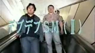 デブデブSM(Ⅱ)
