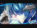 【アストラルチェイン】#01 ランクDに抵抗する紲星あかりの縛られない実況【VOICEROID実況】