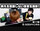 【GOALOUS5】GO5チャンネル 第17回