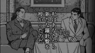 【ジパングMAD】海軍少佐 草加拓海 音楽改変版 AUDIO RULEZ - 羅針盤