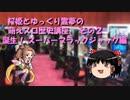 桜姫とゆっくり霊夢の萌えスロ歴史講座 その2 誕生! スーパーブラックジャック編