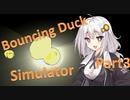 【Bouncing Duck Simulator】知らない部屋でアヒルと戯れるPart3【VOICEROID実況プレイ】【Steam積みゲー消化】