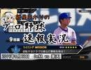 【プロスピ2019】紲星あかりのプロ野球速報実況 2019/6/22 De-E【VOICEROID実況】