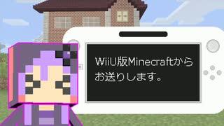 【結月ゆかり】WiiU版Minecraftからお送りします。Part12