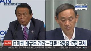 日本の安倍政権「右向け右」改造断行...極右・反韓思考者重用?