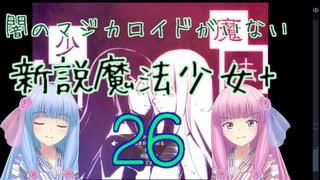 琴葉姉妹の新説魔法少女パラレル 第26話 悪意の体現前編
