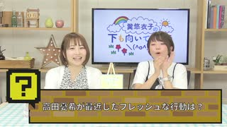 巽悠衣子の「下も向いて歩こう\(^o^)/」 第84回放送(2019.09.06)