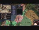 【Crusader Kings2】アレラーミチ家の歴史 Part84
