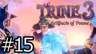 (終)#015【TRINE3】再び!謎解きとおじい