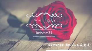 【 そっけない / 歌ってみた 】RADWIMPS / ふぁんたむver