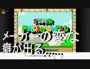 Switch配信のスーパーマリオワールドやったらマリメの癖で珍プレー連発……そして他のゲームにも挑戦!!2