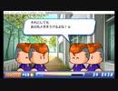 【ぱわぱわ】実況パワフルプロ野球 HDコレクション ときめき青春高校編 EP3(EP15)