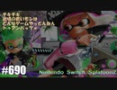 082 ゲームプレイ動画 #690 「スプラトゥーン2」