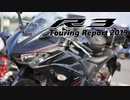 YZF-R3 Touring Report 2019