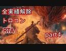 【SEKIRO/隻狼】実績解除(トロコン)RTA 5時間57分43秒 part4【ゆっくり実況】