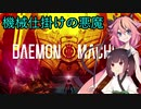 【デモンエクスマキナ】機械仕掛けの悪魔 ①【VOICEROID】