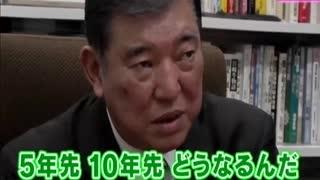 石破茂氏:GSOMIAを破棄した韓国への認識と日韓関係への距離感