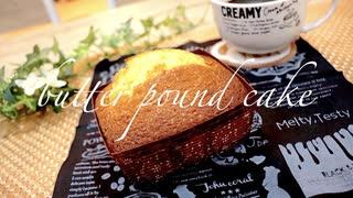 美味しさ保証!バター香るサクふわパウン