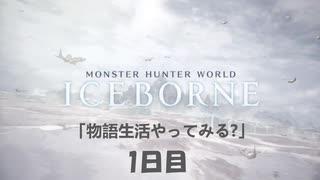 "【PS4】"" MHW:IB "" 物語生活やってみる? 1日目"