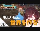 #38【ドラゴンクエストビルダーズ2】東北きりたん世界を作る【VOICEROID LIVE】