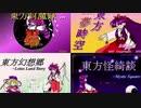 【第六回博麗神社秋季例大祭】東方ノ記憶 紅魔郷篇【旧作風アレンジ】