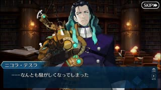 【実況】今更ながらFate/Grand Orderを初プレイする!幕間 ニコラ・テスラ2