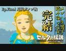 【実況】ゼルダ童貞による ゼルダの伝説BotW(ブレスオブザワイルド)Part最終回