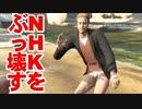 【GTA5】の世界でもNHKをぶっ壊す!NHKから国民を守る党は注目されているようです part6