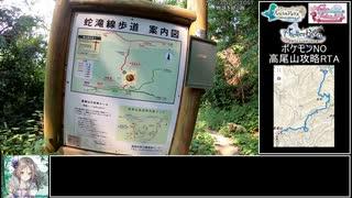 【ゆっくり】ポケモンNO高尾山攻略RTA 蛇滝ルート 1時間3分53秒
