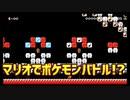 一風変わった「音楽ステージ」を完全に遊ぶ【スーパーマリオメーカー2】