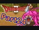 #24【実況プレイ】仲間と一緒に!可愛い勇者さんになるよ!【DQ2】