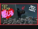 【メタルギア×ASMR!?】今日もこそこそヤるよ♥ヒェッ!ヒェッ!part3
