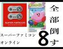 スーパーファミコンオンライン 全部倒す 「星のカービィ3」#8