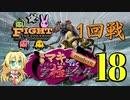 【MTG MO】弦巻マキちゃんと行くmodern ぼくらの究極生命体part18【モダン】