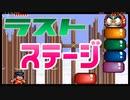 【最終ステージ突入!】がんばれゴエモンゆき姫救出絵巻をぱんださんが全力でやってみた!#12