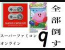 スーパーファミコンオンライン 全部倒す 「星のカービィ3」#9