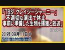 『TBS「クレイジージャーニー」不適切な演出で休止』についてetc【日記的動画(2019年09月11日分)】[ 164/365 ]