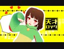 【MMDUndertale】天才ロック