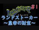 【実況】挑戦!ランドストーカー ~皇帝の財宝~ #1【メガドライブ】