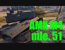 【WoT:AMX M4 mle. 51】ゆっくり実況でおくる戦車戦Part603 byアラモンド