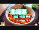 (ゆっくり)かごんま人の 函館・札幌観光その7 ウニと修道院