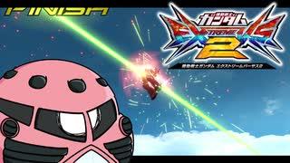 【EXVS2】エクバ2 シャア専用ザク その42 デース!【ゆっくり実況】
