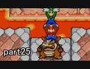 マリオ&ルイージRPG実況 part25【ノンケ冒険記☆HP1最低レベルの緑と共に多重縛り】