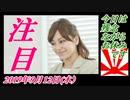 11-A 桜井誠、オレンジラジオ パヨク悶絶 ~菜々子の独り言 2019年9月11日(水)