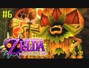 第923位:ゼルダの伝説 ムジュラの仮面3Dを初めてやると凄い その6