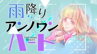 【初音ミク】雨降りアンノウンハート【オリジナル曲】