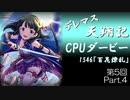 デレマス天翔記・CPUダービー第5回(Part4)