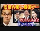 【海外の反応】安倍首相の内閣改造に韓国が妄想論を…