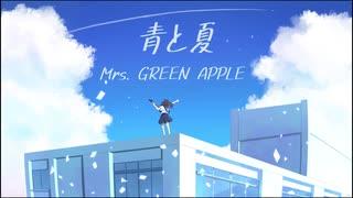 【三人で】Mrs. GREEN APPLE  青と夏  歌ってみた。ver.UMM.com