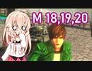 【地球防衛軍4.1】地獄へとうこそ、ウイングダIAー【M18,19,20】